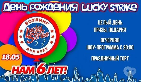 Спорт, отдых - День рождения Lucky Strike