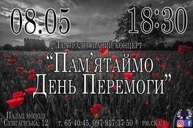 'Маевка' - Театрализованный концерт 'Помним День Победы!'