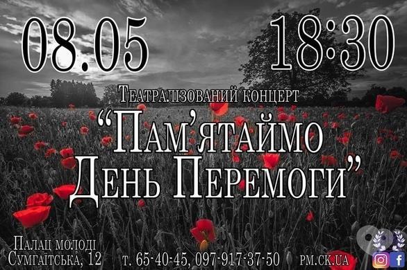 Концерт - Театралізований концерт 'Пам'ятаймо День Перемоги!'