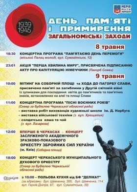 'Маевка' - Мероприятия по случаю Дня памяти и примирения и Дня Победы