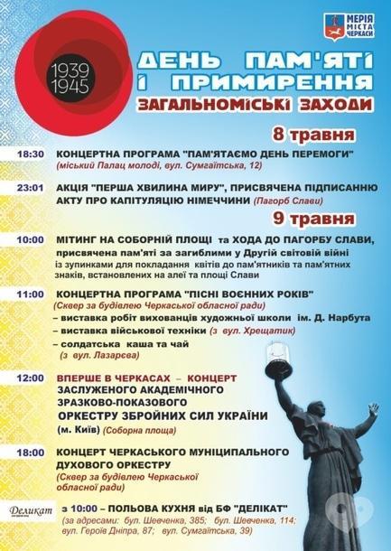Концерт - Заходи з нагоди Дня пам'яті і примирення та Дня Перемоги