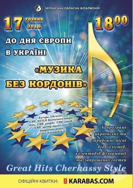 Концерт - Концерт 'Музыка без границ'