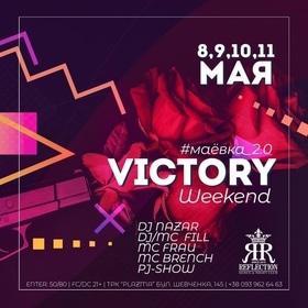 'Маевка' - Вечеринки 'Маевка Victory weekend' в 'Reflection'
