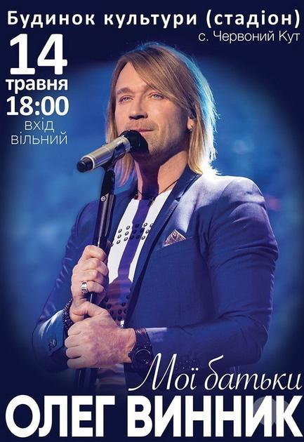 Концерт - Концерт Олега Винника 'Мої батьки'