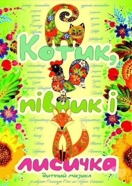 Для детей - Детский мюзикл 'Лисичка, Котик и Петушок'