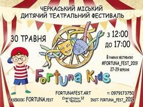 "'Дитячий театральний фестиваль ""Fortuna KIDS""' - in.ck.ua"