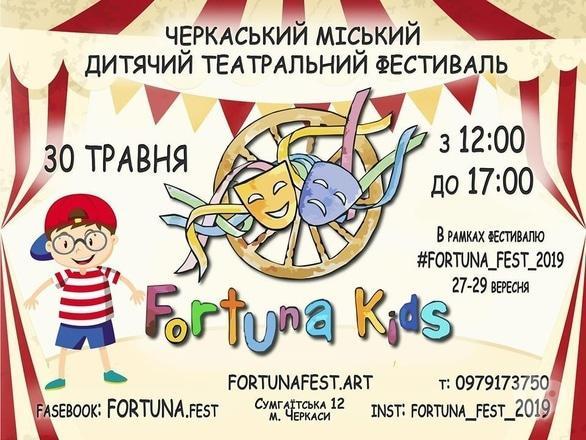 Концерт - Детский театральный фестиваль 'Fortuna KIDS'