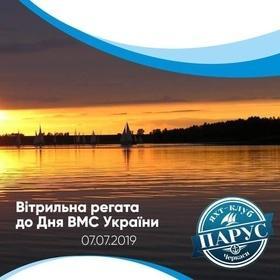"""Парусная регата """"День ВМС Украины"""""""