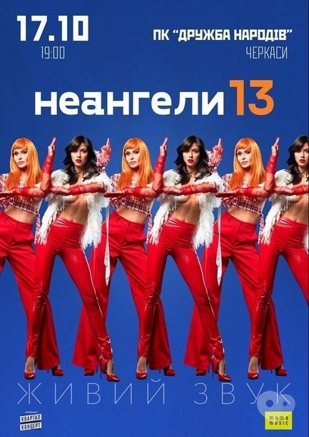 Концерт - НЕАНГЕЛЫ 13