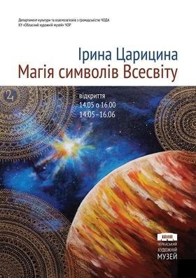 """'Выставка """"Магия знаков Вселенной""""' - in.ck.ua"""