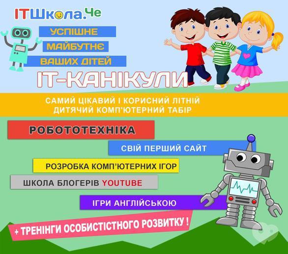 Для дітей - Дитячий комп'ютерний табір в ІТ-Школі.Че