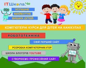 Комп'ютерні курси для дітей на літніх канікулах