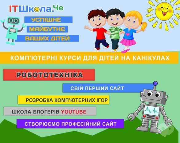 Обучение - Компьютерные курсы для детей на летних каникулах