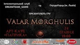 """Інтелектуальна гра-вікторина """"Valar Morghulis"""""""