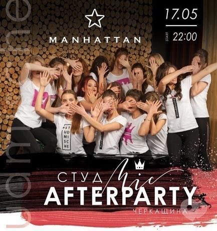 Вечеринка - Вечеринка 'After Party Студ Мисс Че' в 'Manhattan'