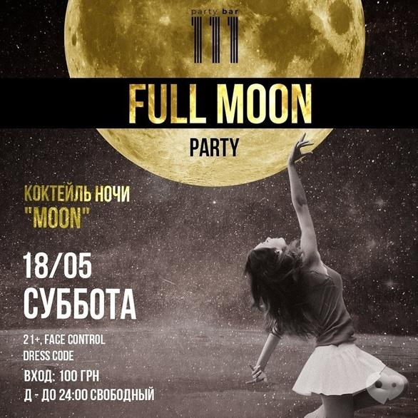 Вечірка - Вечірка 'Full moon party' в '111 club'
