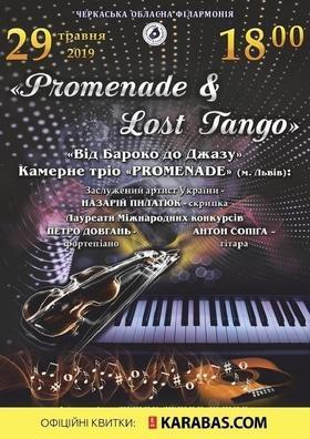 """Афиша 'Камерное Трио """"Promenade""""'"""