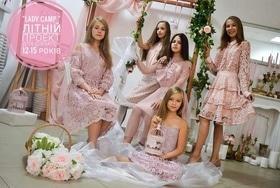 """Дневной лагерь """"LADY CAMP"""" для девочек 11-15 лет"""