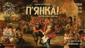 """Вечірка """"Святкова п'янка"""" в пивоварні """"Oskar"""""""