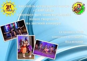 "Отчетный концерт ансамбля эстрадного танца ""Санрайз""."