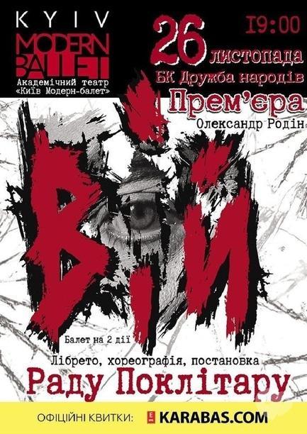 Театр - ВИЙ в постановке Раду Поклитару