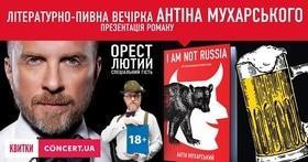 Літературно-пивна вечірка-концерт Антіна Мухарського