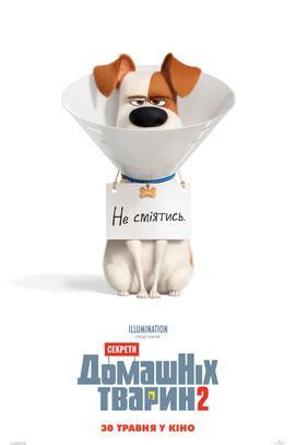 Фільм - Секрети домашніх тварин 2