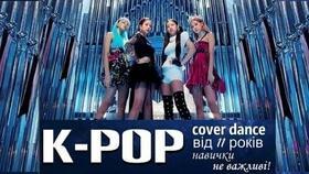 """Танцевальные занятия """"K-pop"""""""