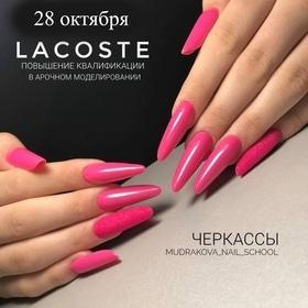 'Літо' - Набір на курс 'Lacosta'