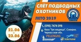 'Слет подводных охотников лето 2019' - in.ck.ua