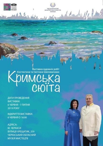 Выставка - Выставка 'Крымская сюита'
