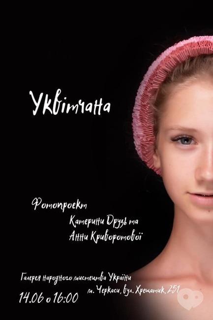 Выставка - Выставка фотопроекта 'Уквітчана'