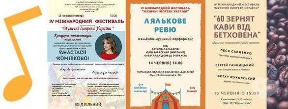 Концерт - Проэкт+ международного фестиваля 'Музыкальные Импрезы Украины'