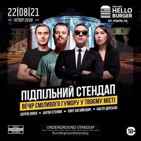 """Концерт - Підпільний стендап в """"Hello Burger"""""""