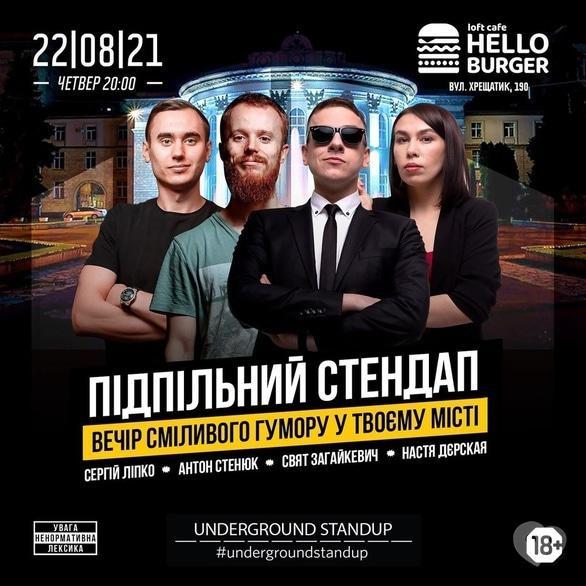 Концерт - Подпольный стендап в 'Hello Burger'