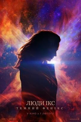 Фильм - Люди Икс: Темный Феникс