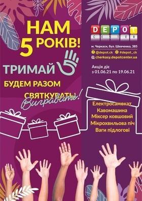 'День рождения ТРЦ DEPO't center' - in.ck.ua