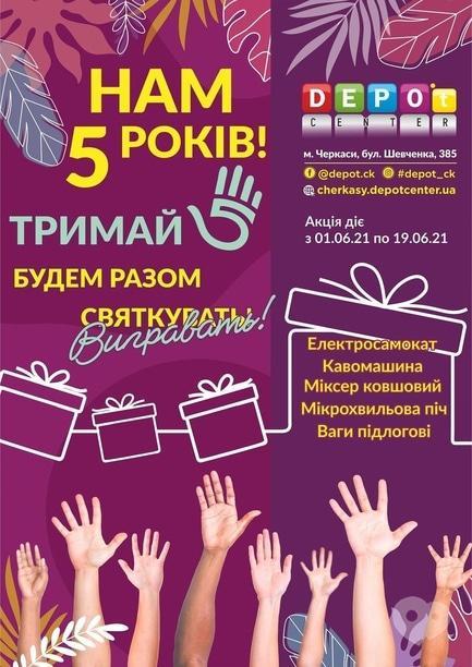 Спорт, отдых - День рождения ТРЦ DEPO't center
