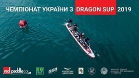 Чемпионат Украины по Dragon SUP 2019, 2-й этап