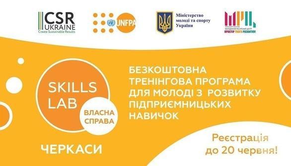 """Обучение - Набор молодежи на программу 'Skills Lab: собственное дело"""""""