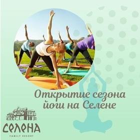 'Лето' - Открытие сезона йоги на 'Селене'