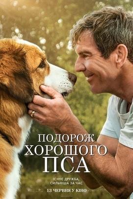 Фильм - Путешествие хорошего пса