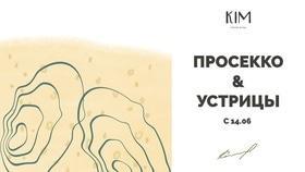 """Вечеринка """"Просекко & устрицы"""" в """"KIM BAR"""""""