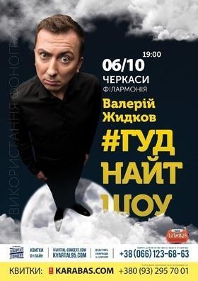 Концерт - Валерий Жидков с программой #Гуднайтшоу