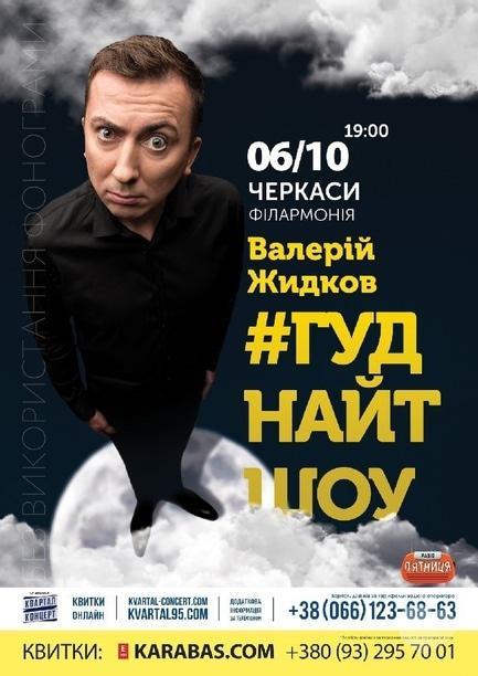 Концерт - Валерій Жидков з програмою #Гуднайтшоу