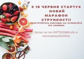 'Лето' - Набор на курс 'Марафон Стройности'
