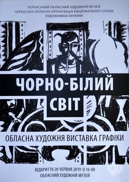 5005803761e042 Обласна художня виставка графіки «Чорно-білий світ» - виставки у ...