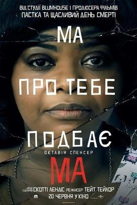 Фильм - МА