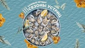 """Афиша 'Сезоны устриц в """"111 club""""'"""