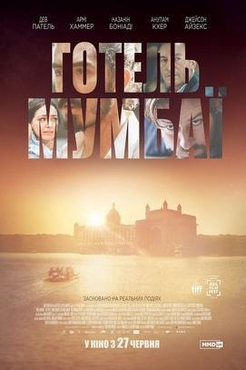 Фильм - Отель Мумбаи